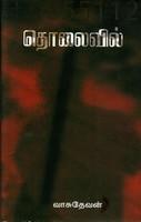 தொலைவில் - வாசுதேவன்